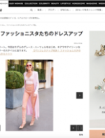 Vogue Japão